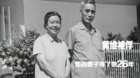 黄维被俘后,他的妻子等了他26年,最后却投河自尽