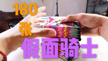 """少年怒抽""""180张假面骑士卡片""""盲盒!他是否能到心中的稀有卡?"""