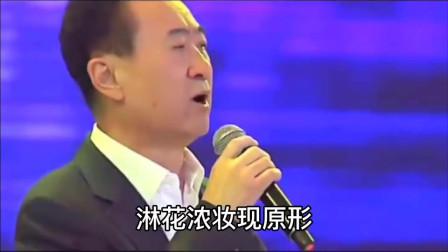 王健林搞笑歌曲《为什么光下雨》,都是女人惹的祸,歌词太搞笑了