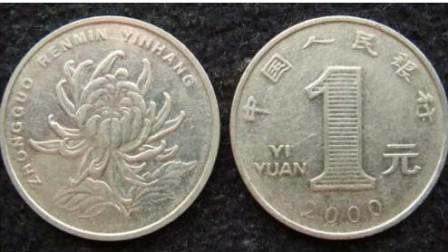 这样的1元硬币,能拍出158888元天价,快看你家有没有?