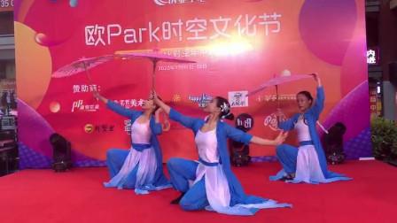 2020欧Park时空文化节宁宁舞蹈广州分校古典舞罗林林等