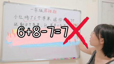 一年级数学:6+8-7=7,老师直接打X,这到底是为什么?