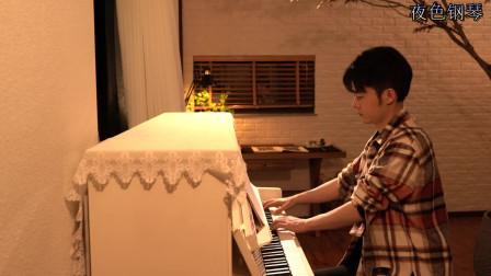 故事 -《夜色钢琴曲》赵海洋 原创音乐视频