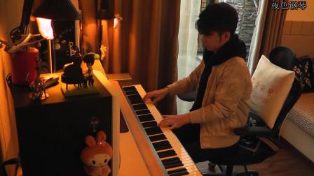 《夜色钢琴曲》风居住过的街道 赵海洋 演奏视频