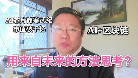 AI芯片商寒武纪市值破千亿。AI+区块链会成为产业应用的常态?用来自未来的方法思考?~Robert李区块链日记745
