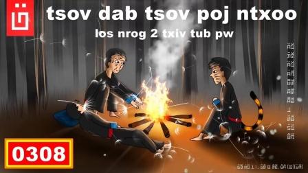 苗族鬼故事[97](tsov dab tsov poj ntxoo los nrog 2 txiv tub pw )