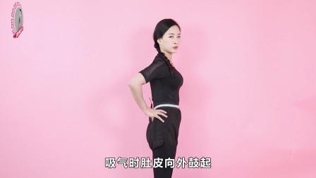 减肥过度,皮肤松弛,1个腹式呼吸法,锻炼肌肉,紧致肌肤!