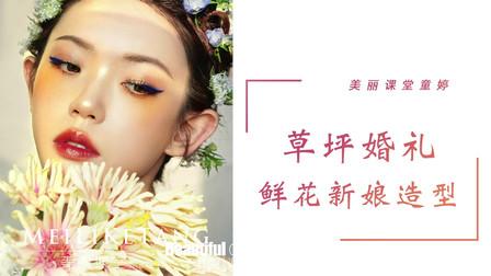 童婷美丽课堂:草坪婚礼 鲜花新娘造型 (2)