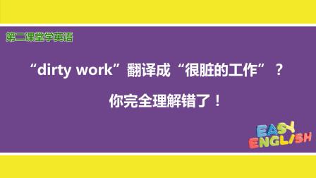 """学英语:""""dirty work""""翻译成""""很脏的工作""""?你完全理解错了"""