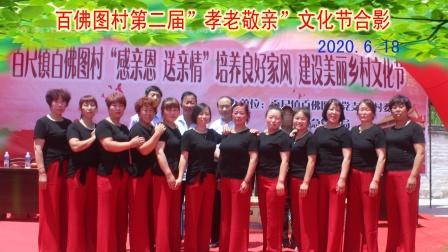 """壶关百尺百佛图村2020第二届""""孝老敬亲""""文化节活动"""