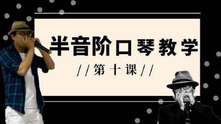 【半音阶口琴教学】第十课 低音区与高音区的练习方法(1, 2, 11, 12孔练习方法)