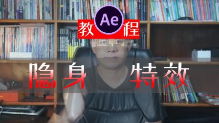 「AE4k」隐身小特效教程 五毛小特效是你喜欢的吗?