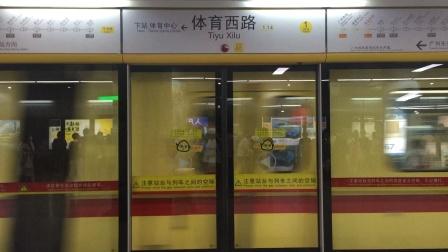 2020年7月21日,本务广州地铁集团,广州地铁1号线A1型(01x001-002)号列车改拉塞门执行(西塱-广州东站)交路,本车由体育西路关门出站[元老]。