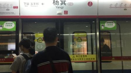 2020年7月21日,本务广州地铁集团,广州地铁5号线L2型(05x043-044)号列车执行(滘口-文冲)交路,本车在杨箕进站开门。