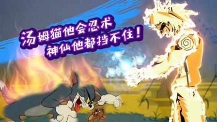 四川方言猫和老鼠:汤姆猫学忍术、大战老鼠,笑得肚儿痛