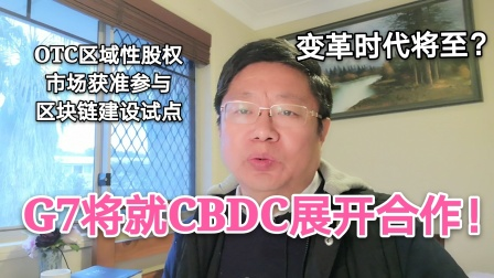 变革时代将至?G7将就数字货币展开合作。北京、上海等5家区域性股权市场获准参与区块链建设试点。~Robert李区块链日记746