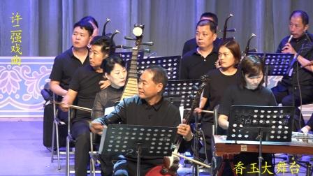 纪念常香玉逝世16周年专场晚会 2020年6月1日