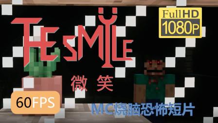 【MC烧脑恐怖短片】《微笑 THE SMILE》吓不到你算我输 | MINECRAFT我的世界恐怖动画短片