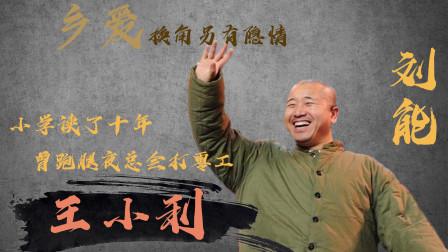 刘能小学读了十年,曾跑过夜总会,乡爱换角另有隐情