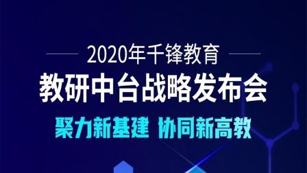 3分钟看完『2020年千锋教育教研中台战略』发布会