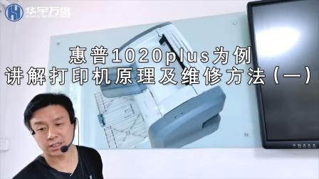 【打印机维修】惠普1020plus为例讲解打印机原理及维修方法(一)