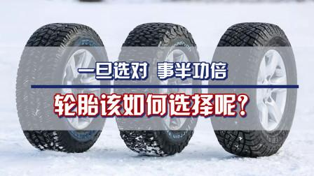 一旦选对事半功倍,轮胎该如何选择