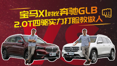 宝马X1对比奔驰GLB,2.0T四驱实力打脸教做人