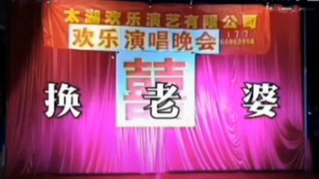 黄梅戏《换老婆》!太湖县百里镇欢乐演艺公司演出!