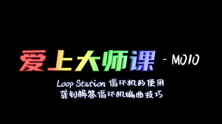 Loop Station的使用:循环机编曲技巧【爱上大师课-龚钊】