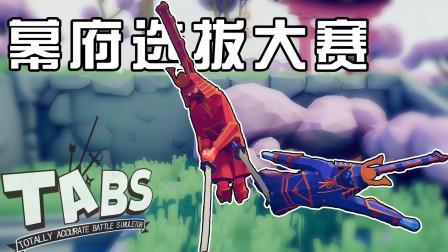 【焰桦】全面战争模拟器丨幕府选拔大赛