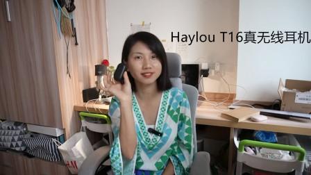 Haylou T16真无线耳机体验:安静世界里的美妙天籁