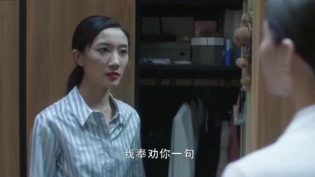 三十而已:江疏影怼人直击爽点,漫妮姐在线教做人