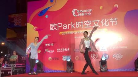 2020欧Park时空文化节宁宁舞蹈广州分校中国舞表演