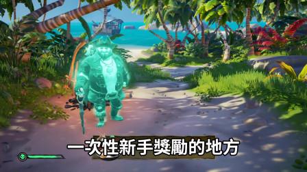 【盜賊之海 Sea of Thieves】新手教学隐藏地窖 直接拿37500金币+200蓝币!