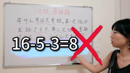 一年级数学:16-5-3=8,老师却直接打X,这到底是怎么回事?