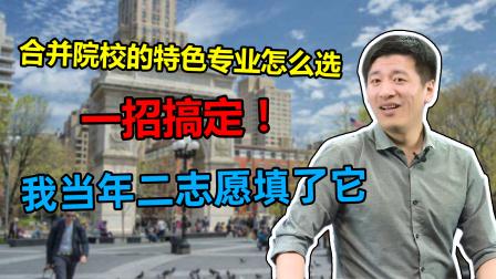 高考志愿填报,一招教你选准特色专业,张雪峰:我当年报了这个学校
