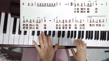 最真的梦 钢琴简易伴奏 经典老歌 C大调