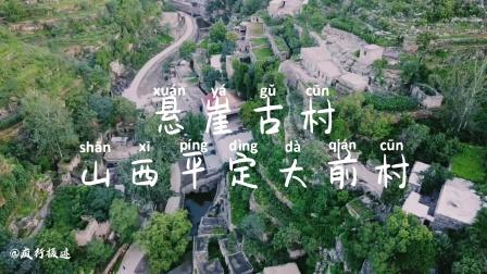 太行山深处有一个悬崖上的石头村落,曾经多次被日军损毁破坏
