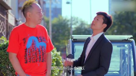 超级翁婿:何欣给老朱买个车,竟是老年代步车,老朱还看不上呢