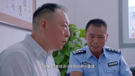 超级翁婿:老头被抓来审问,不料竟是领导大爷,尴尬了!