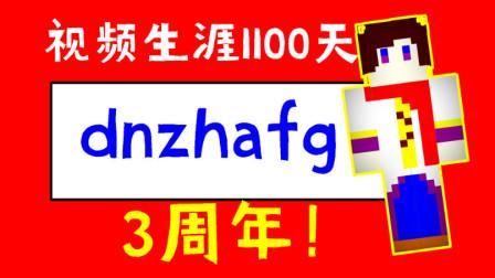 dnzhafg三周年纪念!回顾以前视频(一小时够看篇)