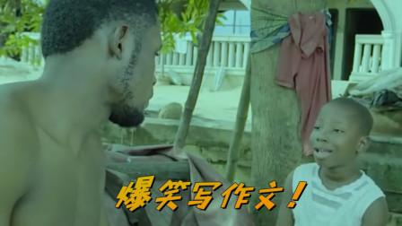 黑人教弟弟写作文,四川话配音魔性搞笑