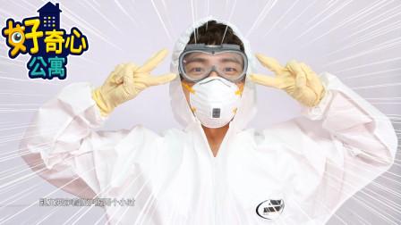 体验防疫工作人员辛苦的一天