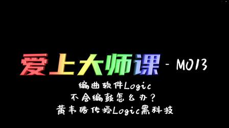 不会编鼓怎么办?让编曲软件Logic黑科技来帮你【爱上大师课】