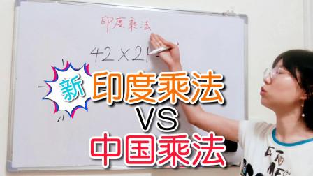 新印度乘法VS中国乘法,又引发众人热议,这次谁更厉害呢?