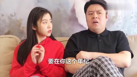 祝晓晗:爱情是什么?老爸的回答让人回味无穷!