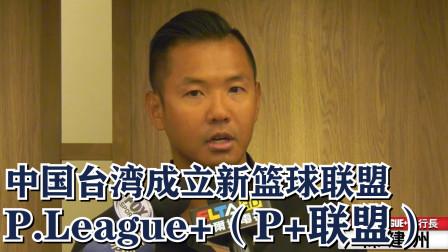 中国台湾成立新篮球职业联盟 联盟名称很怪 赛制照搬CBA
