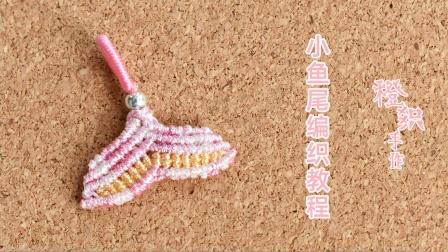 【手工编绳】小鱼尾编织教程 一起来做小人鱼的鱼尾小吊坠配饰