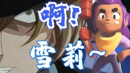 【荒野乱斗Ep6】啊~雪莉~特效最多的英雄!.mp4