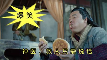 宋晓峰变身猪刚鬣,爆笑合集,言出法随,救人只需要说话!